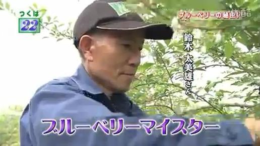 アド街ック天国に出演された鈴木太美雄さん