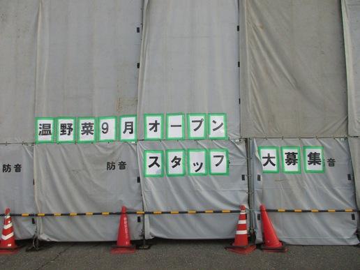 研究学園近くに「温野菜」が9月オープン!さらにしゃぶしゃぶ激戦区へ!!