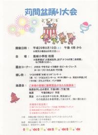 研究学園夏祭り第二弾!「苅間盆踊り大会」(よかっぺ研究学園より)