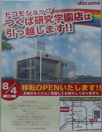 8/4ドコモショップ移転OPEN!よかっぺ研究学園で取り上げました。