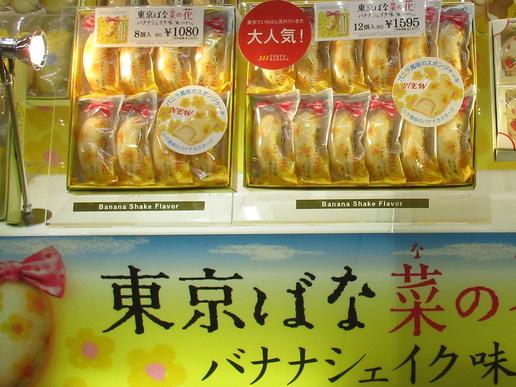 【正月帰省お土産編】<東京ばなな>東京駅で3種類見つけました!