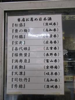 【正月帰省お土産編】<土浦鈴木屋>ワインセラーに1本40万円が!