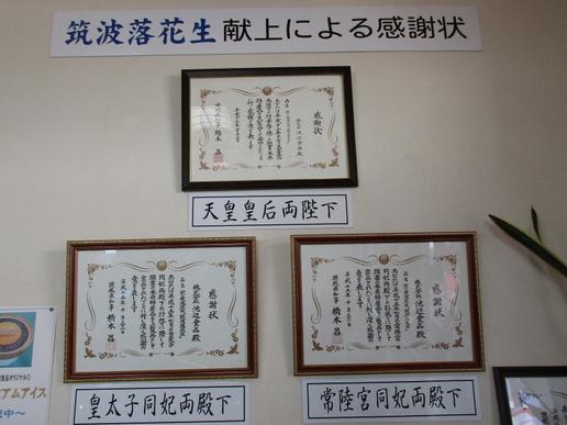 【正月帰省お土産編】<イケノベ>落花生工場直売所に天皇献上の表彰状が!