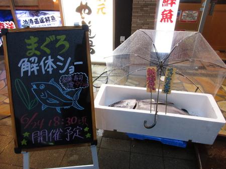 MYU・MYU「さかなや道場」7/14マグロ解体ショー!