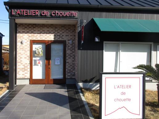 学園の森ミートコのケーキ屋さん「ラトリエ・ドゥ・シュエット」2月中旬オープン!