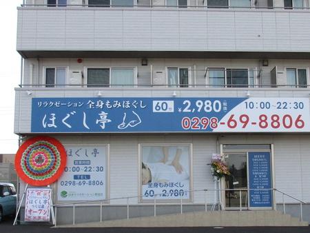 スーパーセンタートライアル前に3/1ほぐし亭オープン!60分2980円