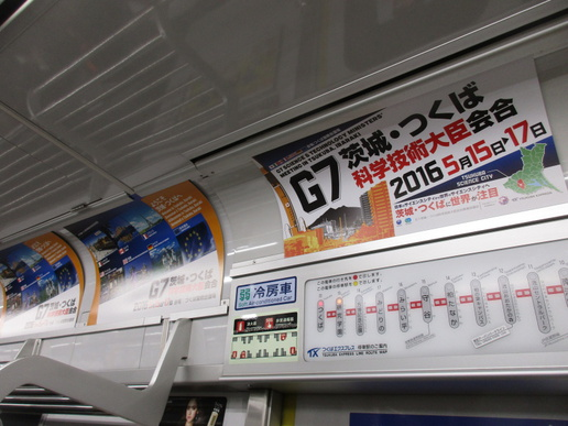 つくばエクスプレスがG7一色に「TX特別ラッピング列車」運行
