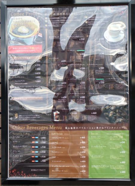「葉山珈琲」開店!コーヒーの種類が豊富です!