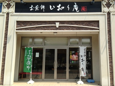 研究学園駅前の「いおり庵」がガトープーリア近くへ移転する!