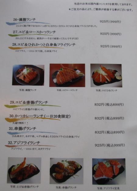 絶品甘辛ソースカツ丼の「とんとこ豚」に行ってきた!