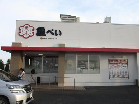 回転しないお寿司屋さん「魚べい」リニューアルオープンから1か月!