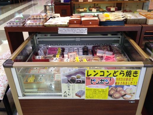 【土浦・つくばのお菓子屋さん】アド街ック天国で紹介された「レンコンどら焼き」のお菓子屋さん「久月」!