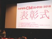 わがまちCMコンテスト表彰式、筑波学院大、筑波大揃って入賞!