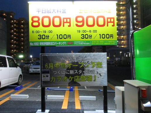 研究学園駅前飲食店テナント「MYU・MYU」に動きが!