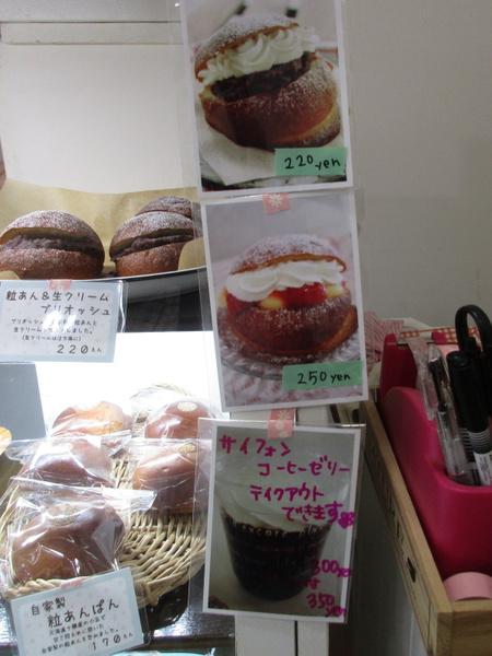 コーヒーマイスターの可愛い店主さんのパン屋さん「とこぱん」最高です!
