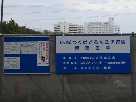 筑波ハム前に平成28年4月ユニークな保育園がオープンするようです!その名も「つくばどろんこ保育園」