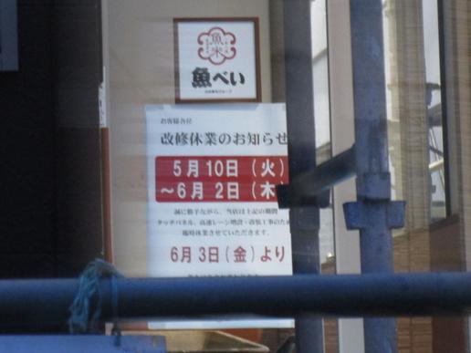 スシローに対抗し「魚べい」回転しない店舗へリニューアル工事開始!
