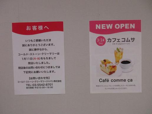 イーアスにカフェ&スイーツのお店「カフェコムサ」が3月24日オープンする!