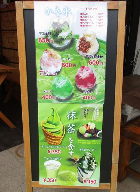 お茶屋さんのかき氷は絶品です「茶の蔵きむら園」
