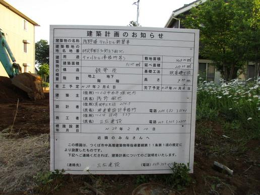 紳士服のアオキ近くのテナントビル建設予定地が動きだした!