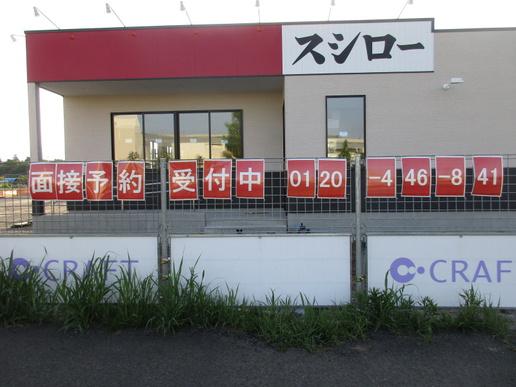 スシローの外壁へ店名が取付けられた!その近くの日産も工事開始!
