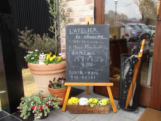 ミートコマルシェ開催「ラトリエ・ドゥ・シュエット」では限定のパリブレストを販売!