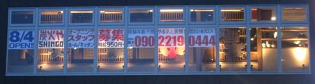 「MYU・MYU」2階に「炭火やSHINGO」8/4オープン!