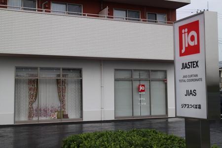 葉山珈琲横にオーダーカーテンのお店がすでにオープンしてた!