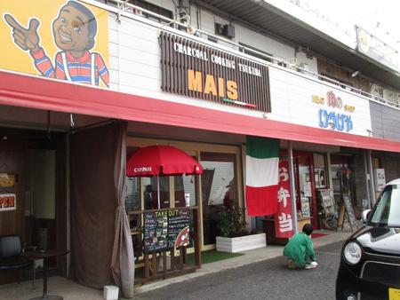 デトックスウォーターがいただけるイタリアン「MAIS」(つくば都市交通CのHPより)