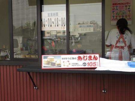 スーパーセンタートライアルに「あじまん」の出店が出現!