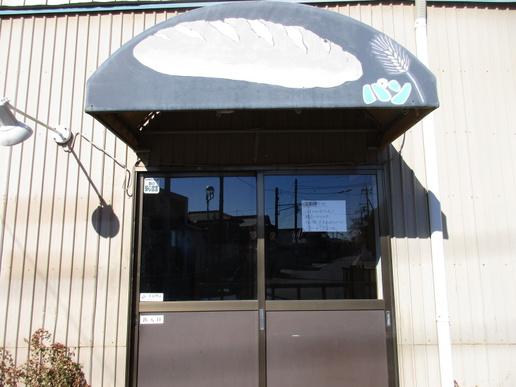 特別支援学校OBのパン屋さん「手作りパン工房たまてばこ」もしや潰れた?