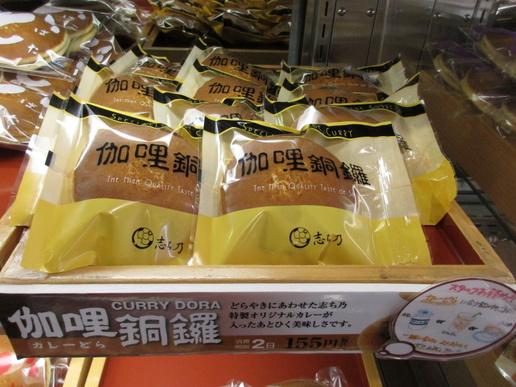 つくばの和菓子屋さん「志ち乃」どらやきだけじゃない!ラスクも絶品