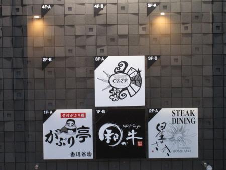 とりせん横のテナントビルに「STEAKDINING星ざさ」がオープン!