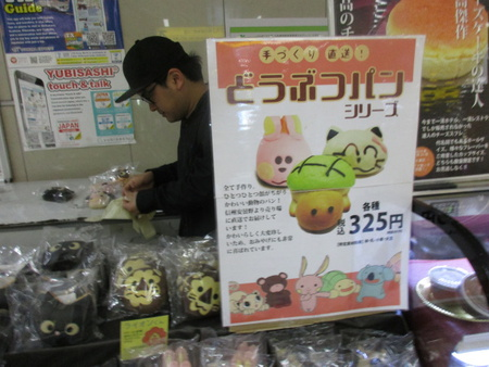ネコやウシ等、秋葉原駅構内の催事販売のパンがかわいい!