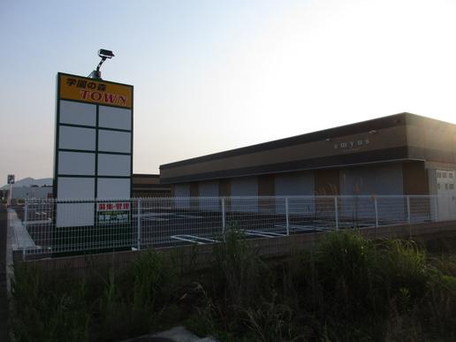 学園の森2丁目のテナントの名前は「学園の森TOWN」6月末「つくば珈琲研究所」がオープンする!
