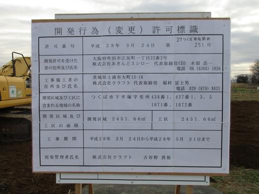 回転寿司業界№1「スシロー」イーアス前で建設工事が始まった!