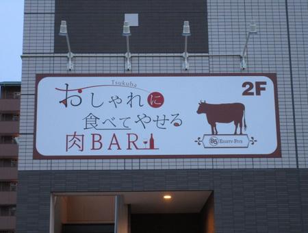 研究学園駅近に「おしゃれに食べてやせる肉BAR」がオープンする!