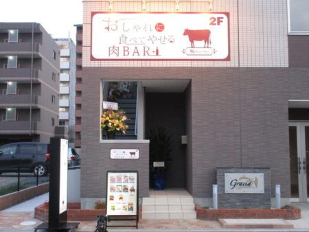 研究学園駅チカに肉料理のお店が揃ってオープンした!