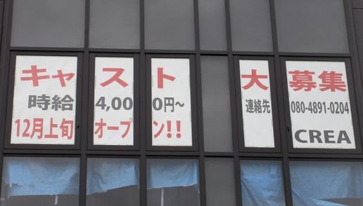 研究学園周辺のお店建設ラッシュ!その後の進捗状況は??(第6弾)