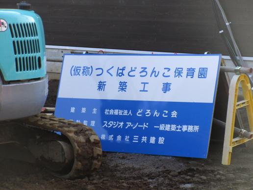 筑波ハム前に建設中の「どろんこ保育園」組の名があわ、ひえだって!
