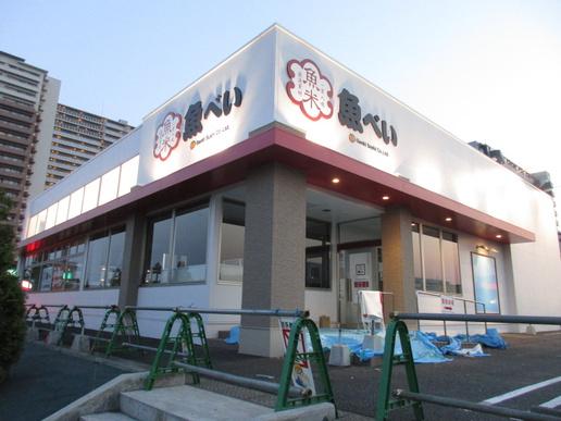 「魚べい研究学園店」6/3リニューアルオープンまで1週間余、シートが取り除かれた!