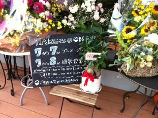 筑波ハム陣屋内の「Mee Toco」に創作料理「HARE GOHAN」がオープン!