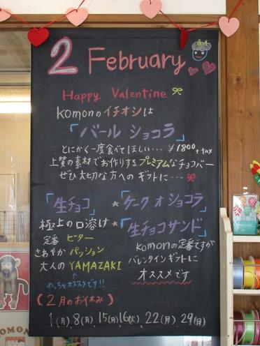 つくばのケーキ屋さん「パティスリーコモン」バレンタインはバールチョコを!
