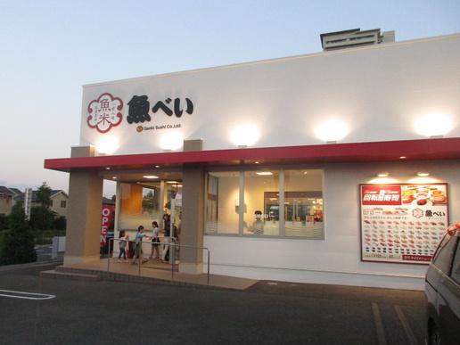 「魚べい研究学園店」が6/3リニューアルオープンした!
