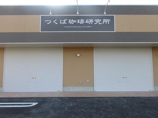 学園の森TOWNにお芋屋さんのお店「サンパタータ」、「つくば珈琲研究所」看板出現!