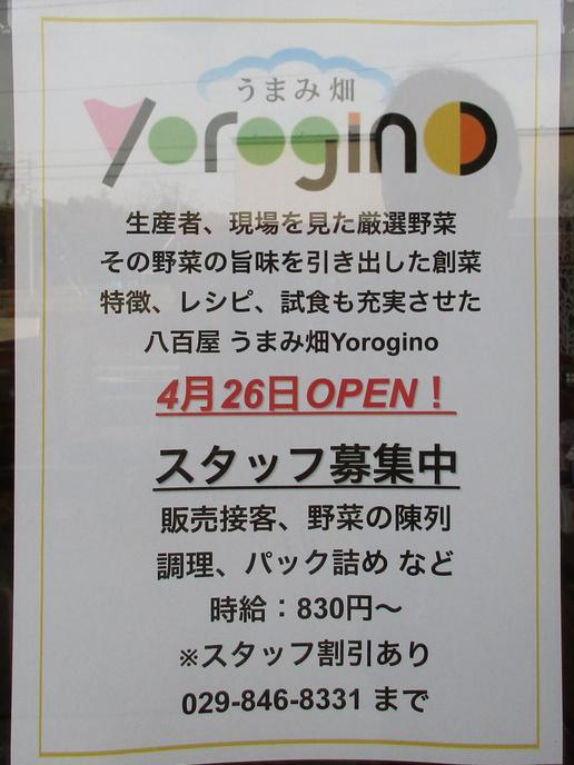 学園の杜「ルポ」に加圧ジム「BodyBrain」出店。八百屋「よろぎ野菜」4/26オープン!!