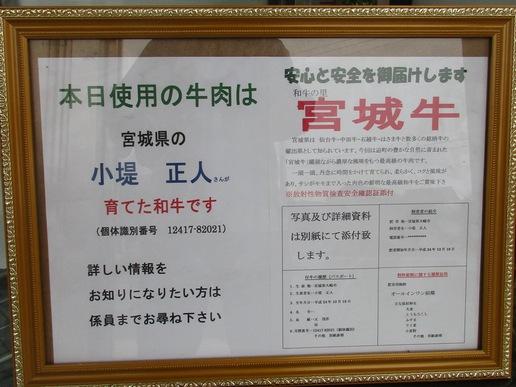 本格的な焼肉ランチを500円余りで食べられる焼肉屋さん「せんりゅう」しかも研究学園からも近い!