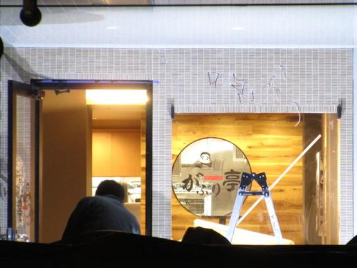 とりせん横テナントビル1階に香川名物骨付鶏「がぶり亭」が・・・なんと12/4(金)にオープンです!