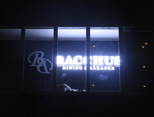 「MYU・MYU」ダイニング&カラオケ「BACCHUS」に明かりが灯った!