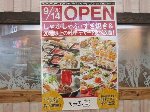 イーアス内のしゃぶしゃぶ屋さん「しゃぶ菜」がさらに魅力的になり今日リニューアルオープン!